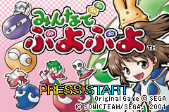 Screenshot MinnaDePuyoPuyo Title.png