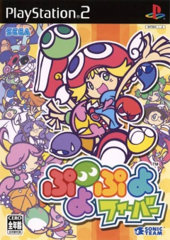 Puyo Puyo Fever Box Art PS2.jpg