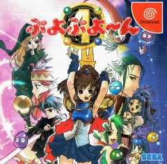 Puyo Puyo~n Box Art Dreamcast.jpg