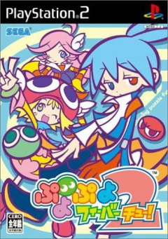 Puyo Puyo Fever 2 Box Art PS2.jpg