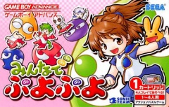 Minna de Puyo Box Art.jpg