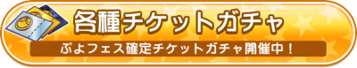 PPQ ticketgacha201906.png