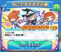PPQ mixupsummons fest.png