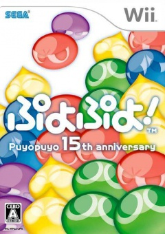 Puyo Puyo 15th Anniversary Box Art Wii.jpg